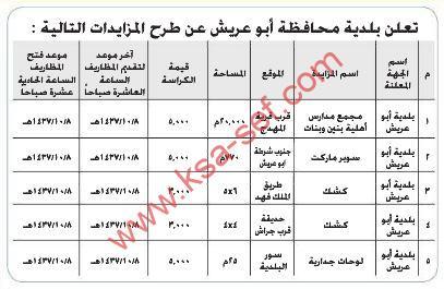 مزايدات متنوعة ببلدية محافظة أبو عريش