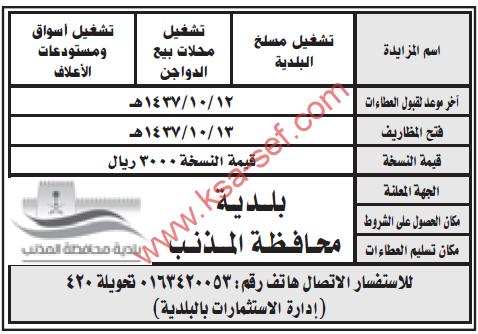 مزايدة تشغيل مسلخ ومحلات بيع الدواجن وأسواق ومستودعات الأعلاف ببلدية محافظة المذنب
