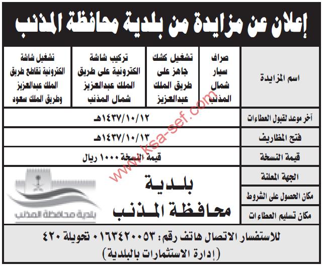 مزايدة صراف سيار وكشك جاهز وشاشة إلكترونية ببلدية محافظة الذنب