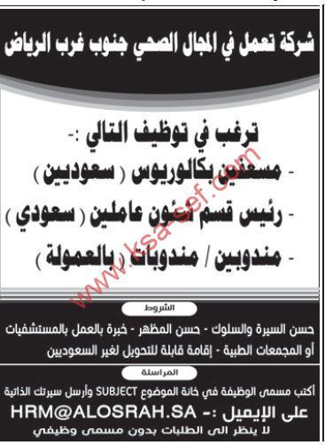 مسعفين بكالوريوس ومندوبين ومندوبات لشركة تعمل في المجال الصحي جنوب غرب الرياض