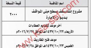 مشروع إنشاء سقف بسطح مبنى المواقف بديوان إمارة منطقة الباحة