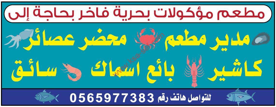 مطعم مأكولات بحرية فاخر بحاجة إلى مدير مطعم ومحضر عصائر وكاشير وبائع أسماك وسائق
