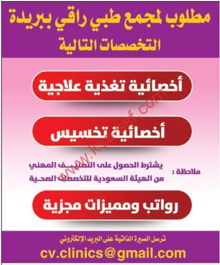 مطلوب أخصائية تغذية علاجية وتخسيس لمجمع طبي راقي ببريدة