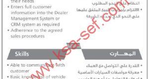 مطلوب أخصائي مبيعات مركبات لشركة بالدمام