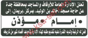 مطلوب إمام ومؤذن لمسجد خالد بن الوليد بمركز بريمان بجدة