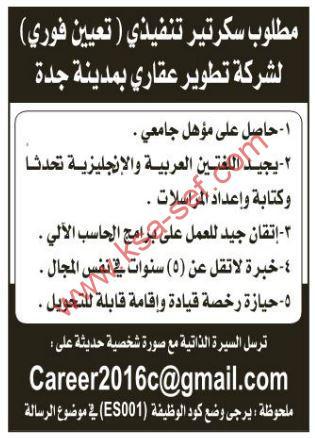 مطلوب سكرتير تنفيذي لشركة تطوير عقاري بمدينة جدة