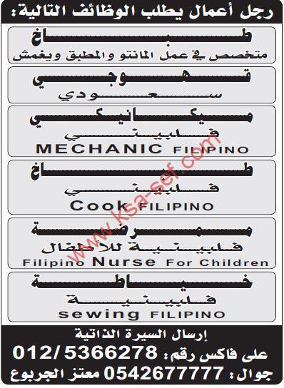 مطلوب طباخ وقهوجي وميكانيكي وممرضة وخياطة لرجل أعمال