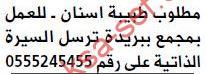 مطلوب طبيبة أسنان بمجمع ببريدة