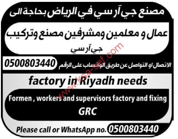 مطلوب عمال ومعلمين ومشرفين مصنع وتركيب جي آر سي في الرياض