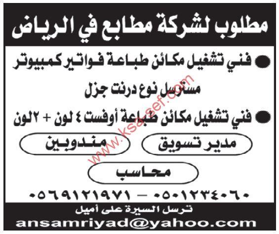 مطلوب فني تشغيل مكائن طباعة ومدير تسويق ومندوبين ومحاسب لشركة مطابع في الرياض