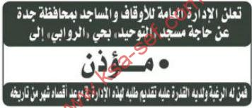 مطلوب مؤذن لمسجد التوحيد بحي الروابي بجدة