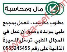مطلوب محاسب للعمل بمجمع طبي ببريده