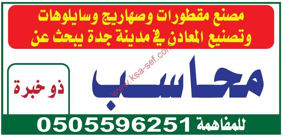 مطلوب محاسب لمصنع مقطورات وصهاريج وسايلوهات وتصنيع المعادن في مدينة جدة