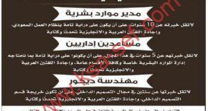 مطلوب مدير موارد بشرية ومساعدين إداريين ومهندسة ديكور لمكتب هندسي في الرياض