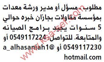 مطلوب مسؤول أو مدير ورشة معدات بمؤسسة مقاولات بجازان