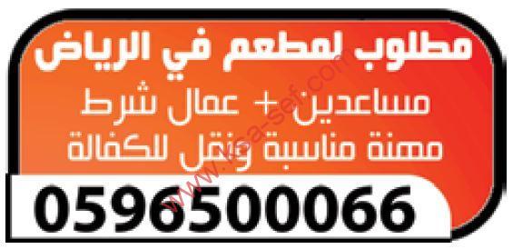 مطلوب مساعدين وعمال لمطعم في الرياض