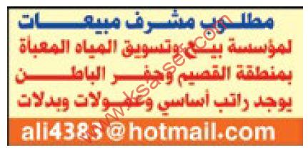 مطلوب مشرف مبيعات لمؤسسة وتسويق المياه المعبأة بمنطقة القصيم وحفر الباطن
