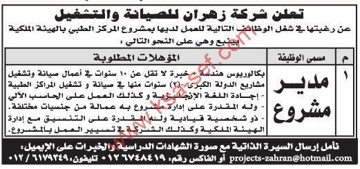 مطلوب مشروع لشركة زهران للصيانة والتشغيل