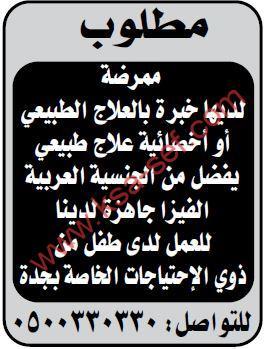 مطلوب ممرضة للعمل في جدة