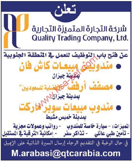 مطلوب مندوبين مبيعات ومصصف أرفف لشركة التجارة المتميزة التجارية