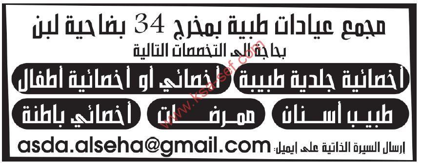 مطلوب وظائف طبية لمجمع عيادات طبية بمخرج 34 بضاحية لبن