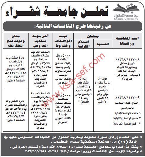 منافسات جامعة شقراء لتجهيز معامل ومختبرات كليات البنات واحتياج كلية الهندسة بالدوادمي