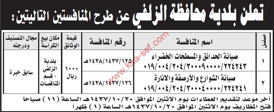 منافسات صيانة في محافظة الزلفي