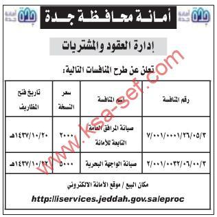 منافسات صيانة مرافق عامة وواجهة بحرية بمحافظة جدة