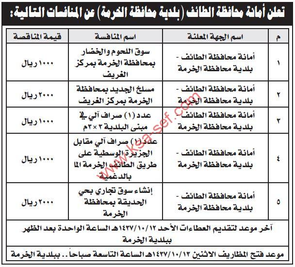 منافسات متنوعة ببلدية محافظة الخرمة