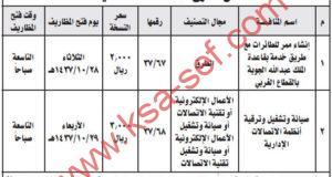 منافسة إنشاء ممر للطائرات مع طريق خدمة بقاعدة الملك عبد الله الجوية بالقطاع الغربي وصيانة وتشغيل وترقية أنظمة الاتصالات الإدارية