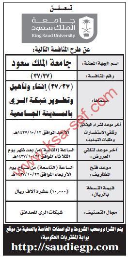 منافسة إنشاء وتأهيل شبكة الري بالمدينة الجامعية لجامعة الملك سعود