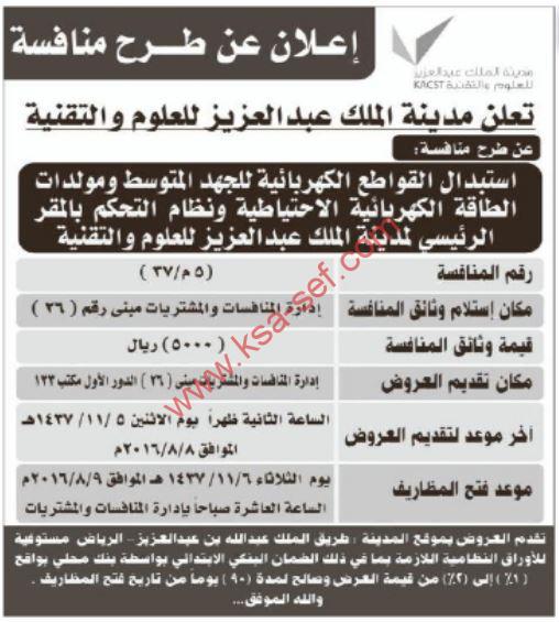 منافسة استبدال القواطع الكهربائية للجهد المتوسط بالمقر الرئيسي لمدينة الملك عبد العزيز للعلوم والتنمية