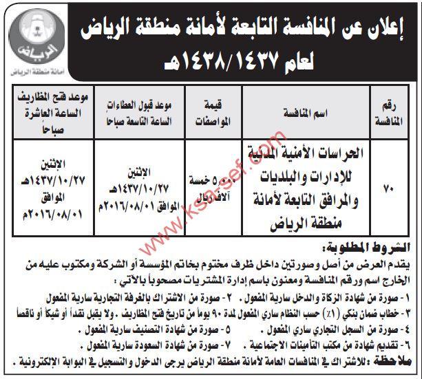 منافسة الحراسات الأمنية المدنية للإدارات والبلديات والمرافق التابعة لأمانة منطقة الرياض