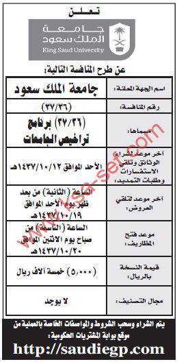 منافسة برنامج تراخيص الجامعات بجامعة الملك سعود