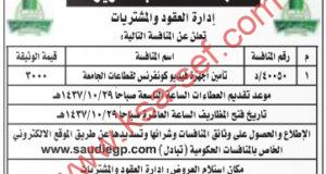 منافسة تأمين أجهزة فيديو كونفرنس لقطاعات جامعة الملك عبد العزيز
