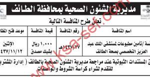 منافسة تأمين مطبوعات لمستشفى الملك عبد العزيز التخصصي بصحة الطائف