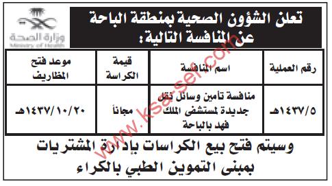 منافسة تأمين وسائل نقل جديدة لمستشفى الملك فهد بالباحة
