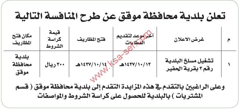 منافسة تشغيل مسلخ البلدية رقم 3 بقرية الحفير