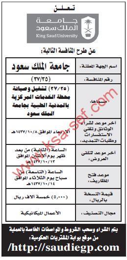 منافسة تشغيل وصيانة محطة الخدمات المركزية بالمدينة الطبية بجامعة الملك سعود