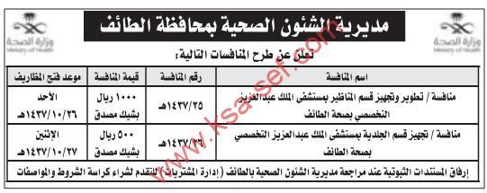 منافسة تطوير وتجهيز قسم مناظير وقسم جلدية بمستشفي الملك عبد العزيز التخصصي بصحة الطائف