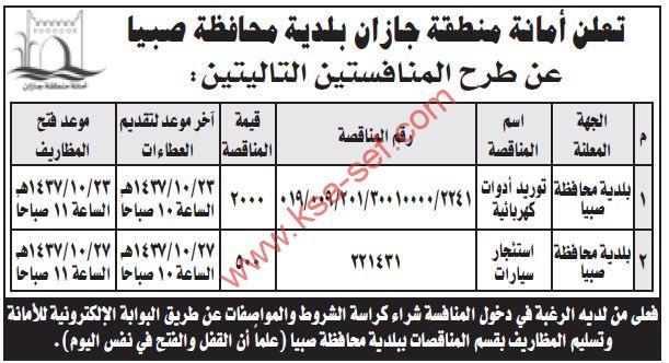 منافسة توريد أدوات كهربائية واستئجار سيارات بأمانة منطقة جازان بلدية محافظة صبيا
