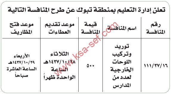 منافسة توريد وتركيب اللوحات الخارجية لعدد من المدارس بمنطقة تبوك