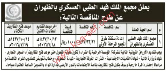 منافسة توريد وتركيب مصدات أمنية لمقر معهد سمو الأمير سعود الفيصل بالرياض