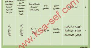 منافسة توريد وتركيب نظام مراقبة مباني جامعة الدمام