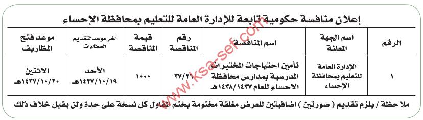منافسة حكومية - تأمين احتياجات المختبرات المدرسية بمدارس محافظة الاحساء