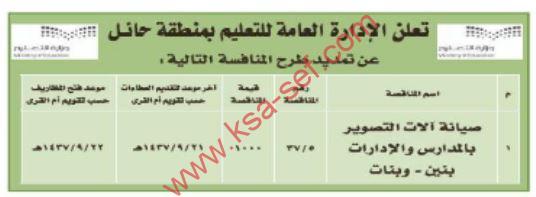 منافسة صيانة آلات التصوير بالمدارس والإدارات بنين وبنات - منطقة حائل