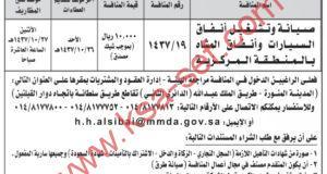 منافسة صيانة وتشغيل أنفاق السيارات وأنفاق المشاه بالمنطقة المركزية