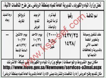 منافسة عقد تشغيل وصيانة وتطوير أنظمة الحاسب الآلي بالمديرية والمحافظات التابعة لمنطقة الرياض