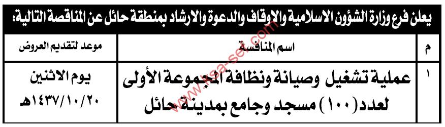منافسة عملية تشغيل وصيانة ونظافة 100 مسجد وجامع بمدينة حائل