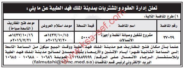 منافسة مشروع تشغيل وصيانة أنظمة وأجهزة الاتصالات بمدينة الملك فهد الطبية